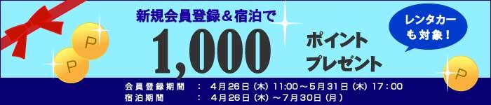 新規会員登録&宿泊で1,000ポイントゲットキャンペーン